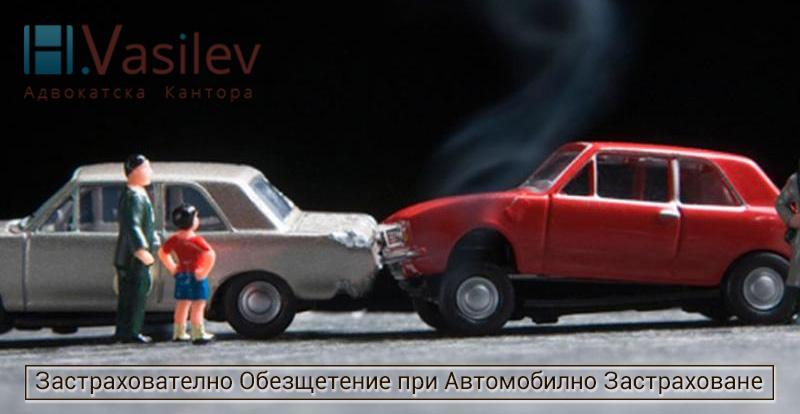 обезщетение при автомобилно застраховане