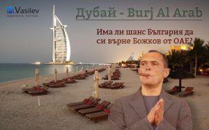 Васил Божков в ОАЕ