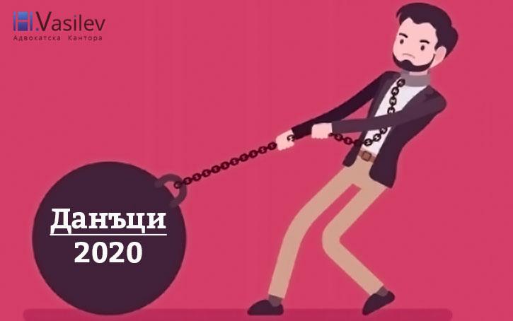 Данъци 2020