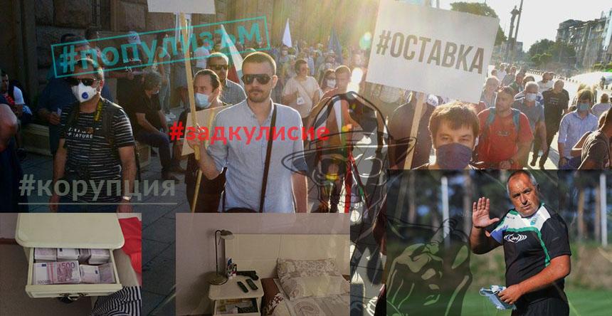 бойко борисов популистки мерки