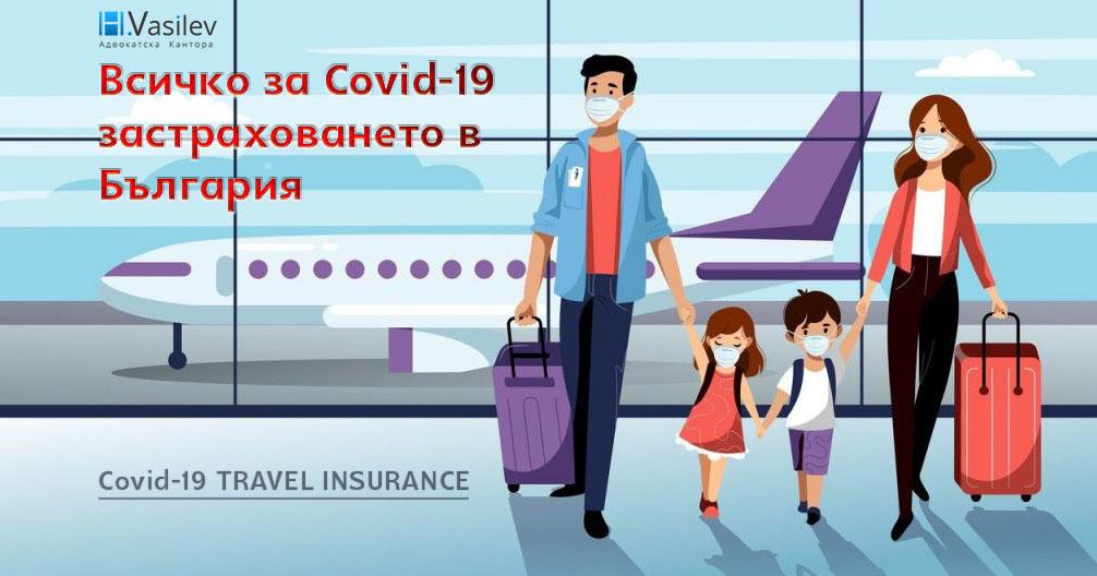 Covid-19 застраховка