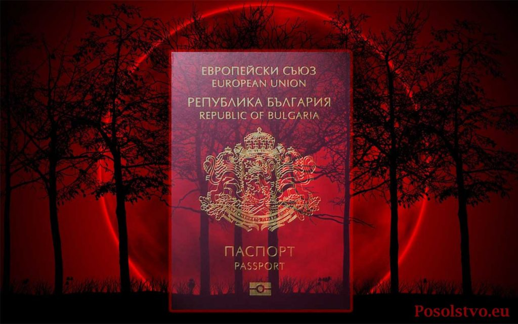Bulgarian passport hard to get