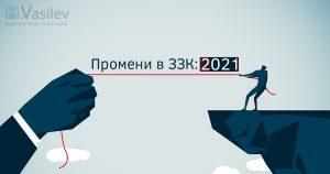 ЗЗК - Закон за защита на конкуренцията