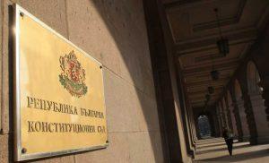 Constitutional court Bulgaria